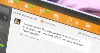 2021/09/odnoklassniki_scam.jpg